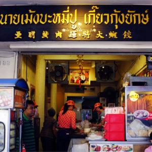 ah-meng-crab-meat-noodle