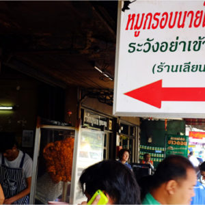 nai-sai-restaurant